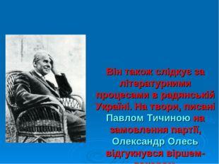 Він також слідкує за літературними процесами в радянській Україні. На твори,