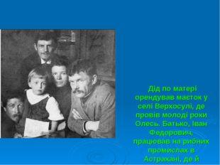 Дід по матері орендував маєток у селі Верхосулі, де провів молоді роки Олесь