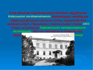 Став вільним слухачем агрономічного відділенняКиївського політехнічного інст
