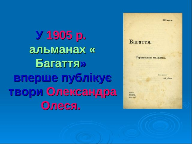 У 1905р. альманах «Багаття» вперше публікує твори Олександра Олеся.