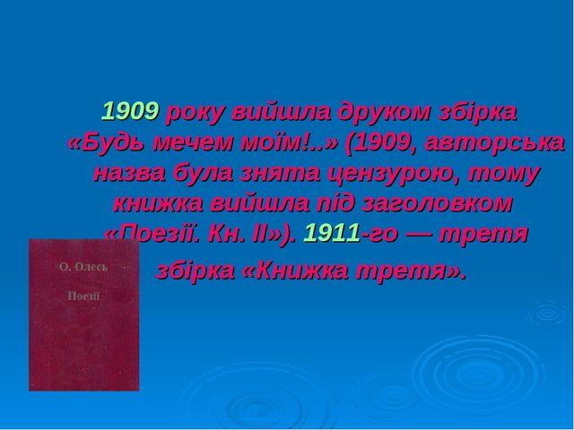 1909року вийшла друком збірка «Будь мечем моїм!..» (1909, авторська назва бу...