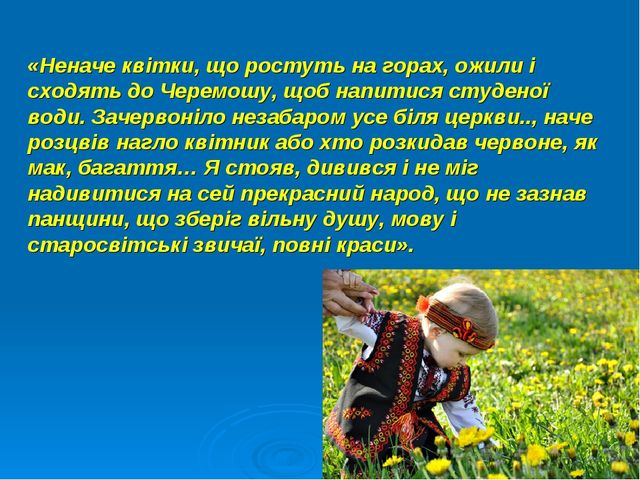 «Неначе квітки, що ростуть на горах, ожили і сходять до Черемошу, щоб напитис...