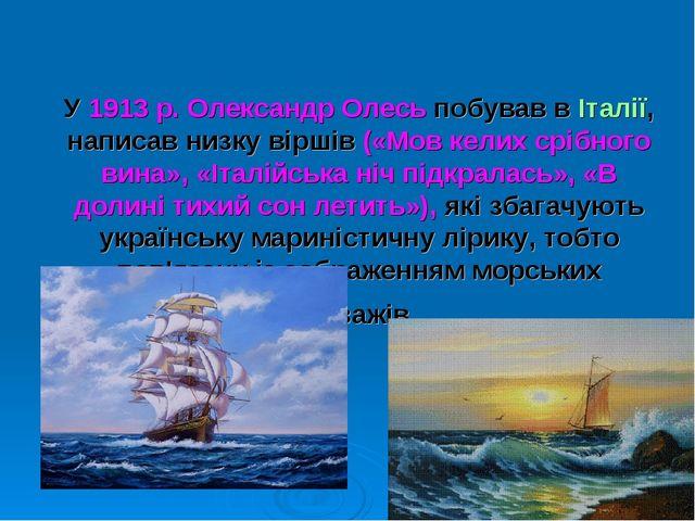 У 1913р. Олександр Олесь побував вІталії, написав низку віршів («Мов келих...