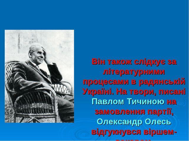 Він також слідкує за літературними процесами в радянській Україні. На твори,...