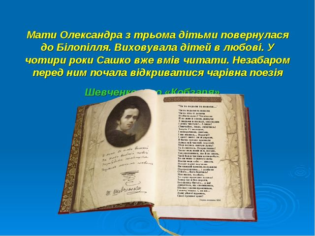 Мати Олександра з трьома дітьми повернулася до Білопілля. Виховувала дітей в...