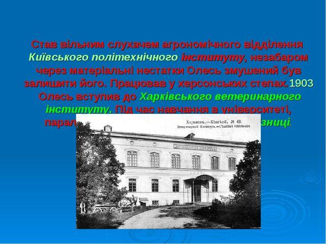 Став вільним слухачем агрономічного відділенняКиївського політехнічного інст...