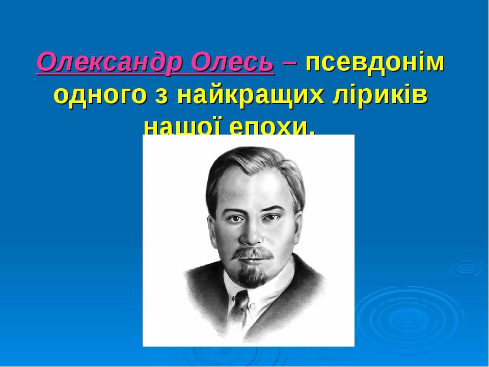 Олександр Олесь – псевдонім одного з найкращих ліриків нашої епохи.