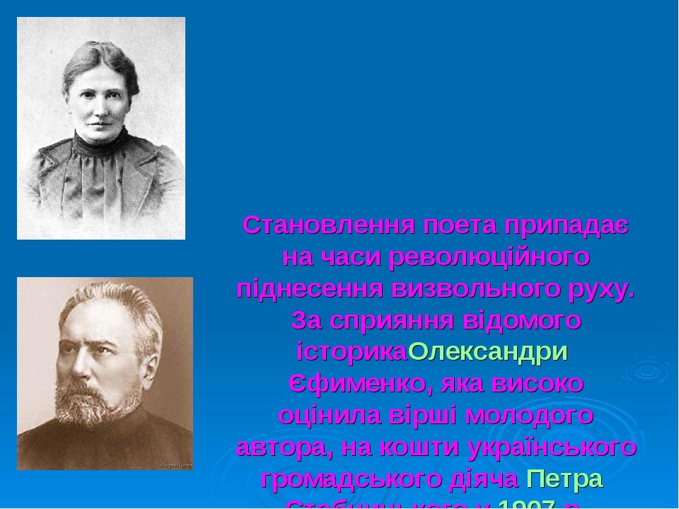 Становлення поета припадає на часи революційного піднесення визвольного руху....