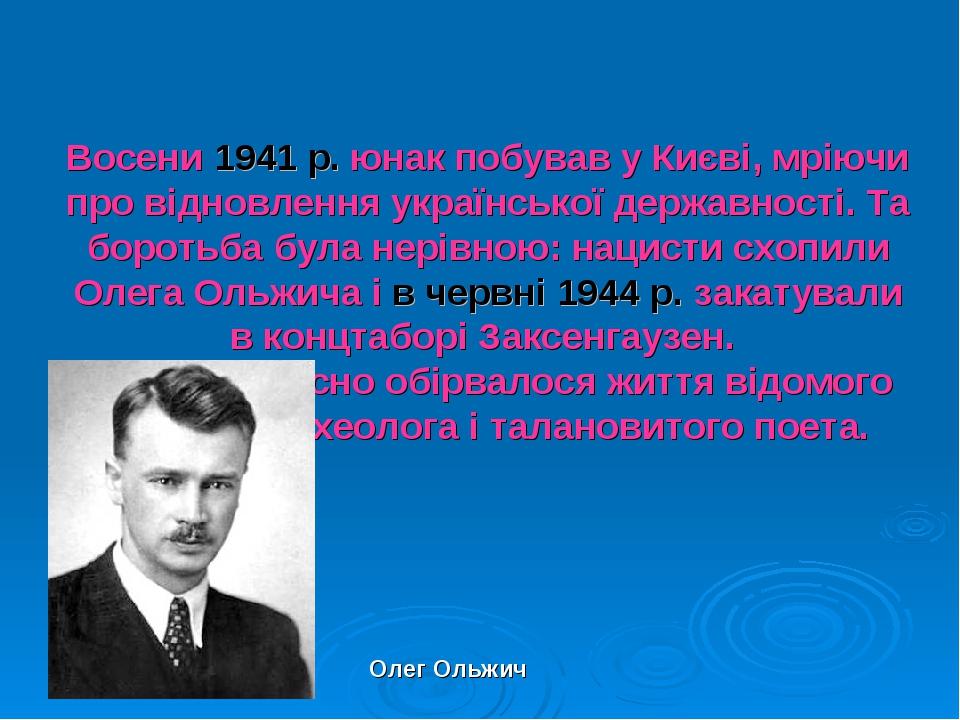 Восени 1941р. юнак побував у Києві, мріючи про відновлення української держа...