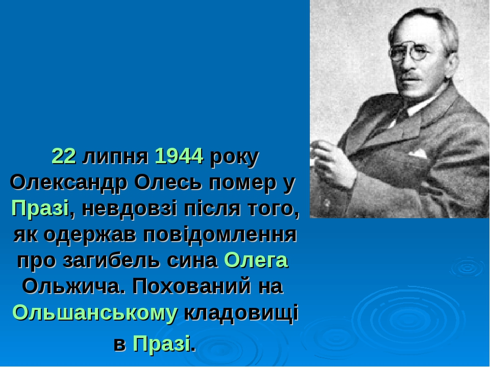 22 липня1944року Олександр Олесь помер уПразі, невдовзі після того, як оде...