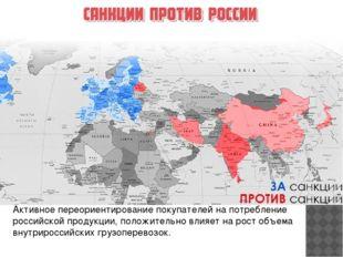 Активное переориентирование покупателей на потребление российской продукции,