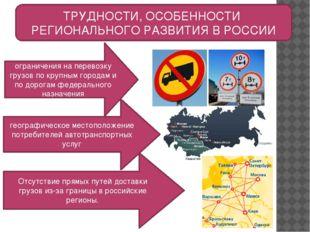 ТРУДНОСТИ, ОСОБЕННОСТИ РЕГИОНАЛЬНОГО РАЗВИТИЯ В РОССИИ Отсутствие прямых пут