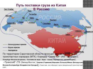 Путь поставки груза из Китая В Россию По территории Саратовской области прохо