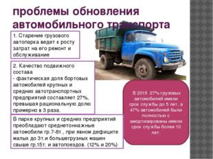 проблемы обновления автомобильного транспорта В 2015 27% грузовых автомобилей