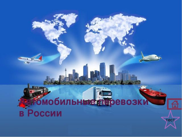 Автомобильные перевозки в России тест