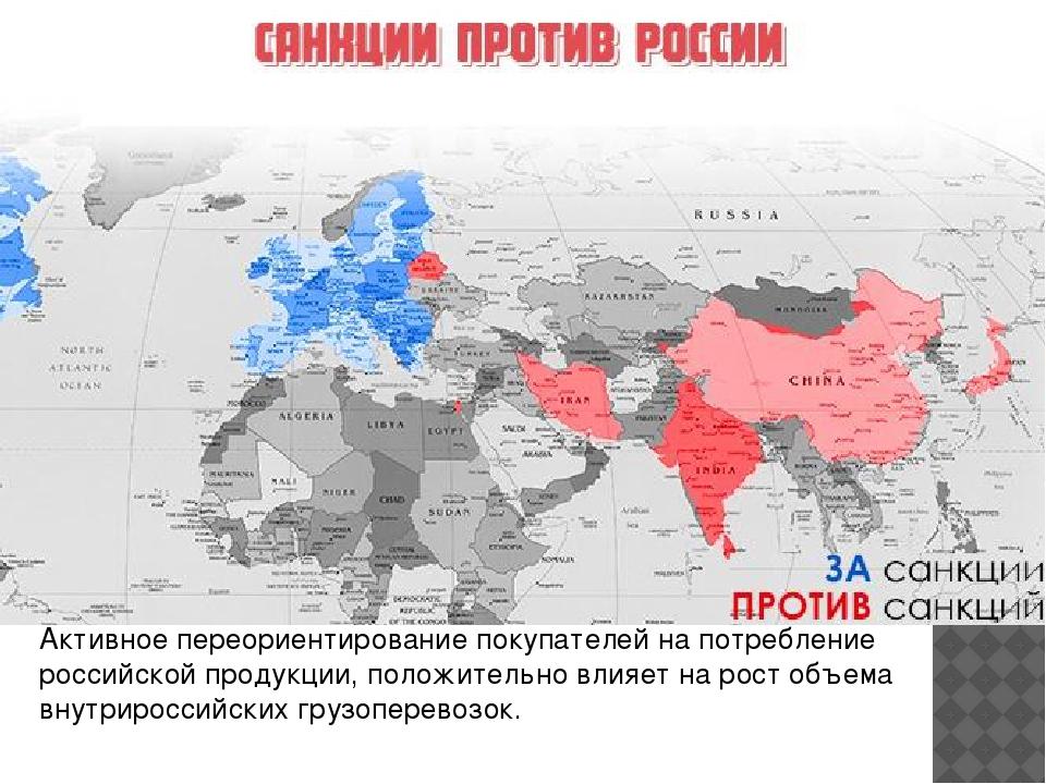 Активное переориентирование покупателей на потребление российской продукции,...