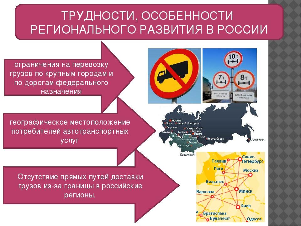 ТРУДНОСТИ, ОСОБЕННОСТИ РЕГИОНАЛЬНОГО РАЗВИТИЯ В РОССИИ Отсутствие прямых пут...