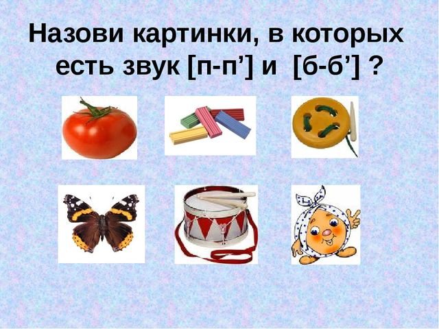 Назови картинки, в которых есть звук [п-п'] и [б-б'] ?