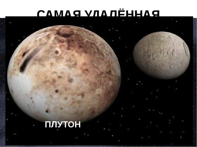 САМАЯ УДАЛЁННАЯ ПЛАНЕТА ПЛУТОН