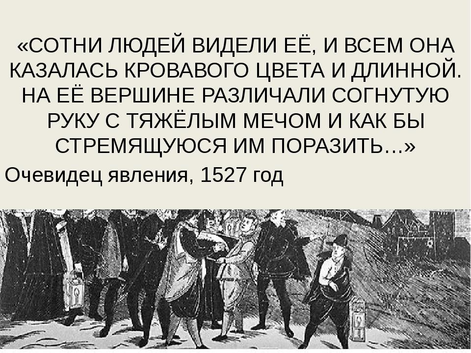 «СОТНИ ЛЮДЕЙ ВИДЕЛИ ЕЁ, И ВСЕМ ОНА КАЗАЛАСЬ КРОВАВОГО ЦВЕТА И ДЛИННОЙ. НА ЕЁ...