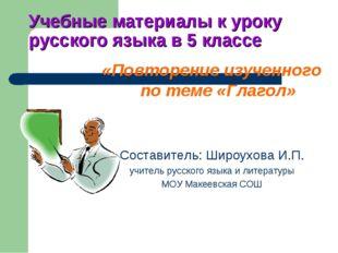 Учебные материалы к уроку русского языка в 5 классе «Повторение изученного по