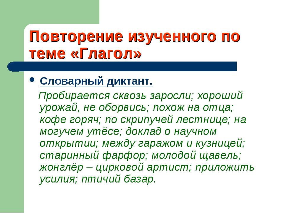 Повторение изученного по теме «Глагол» Словарный диктант. Пробирается сквозь...