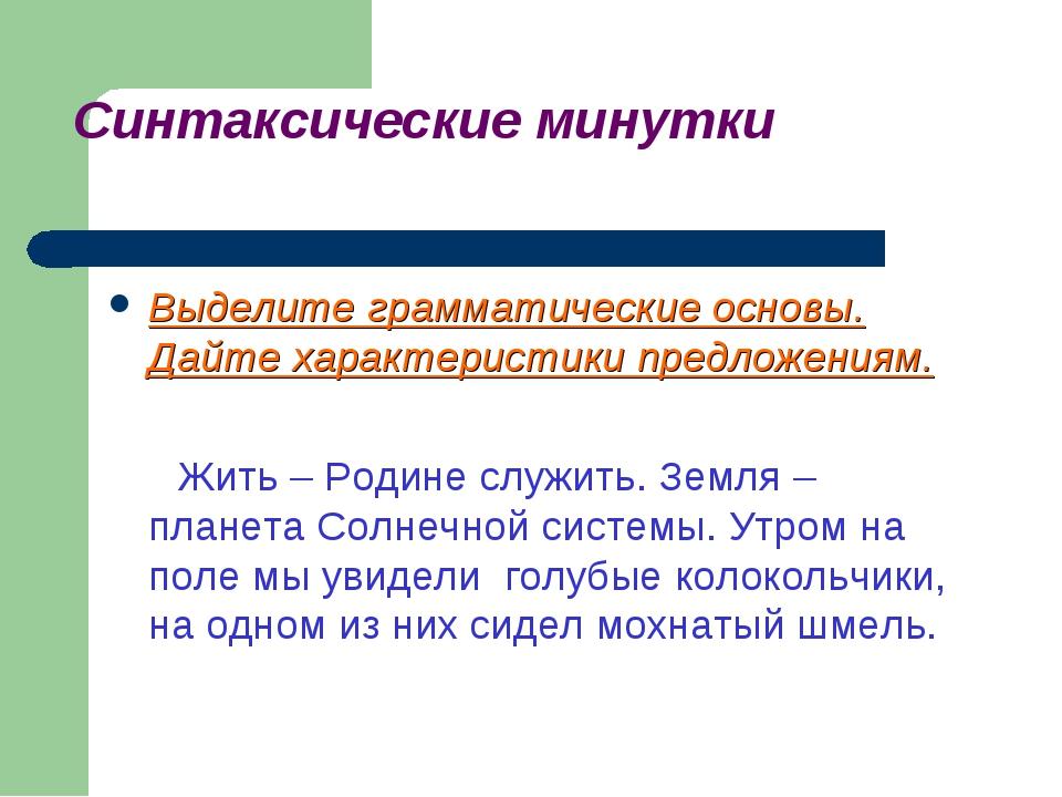 Синтаксические минутки Выделите грамматические основы. Дайте характеристики п...