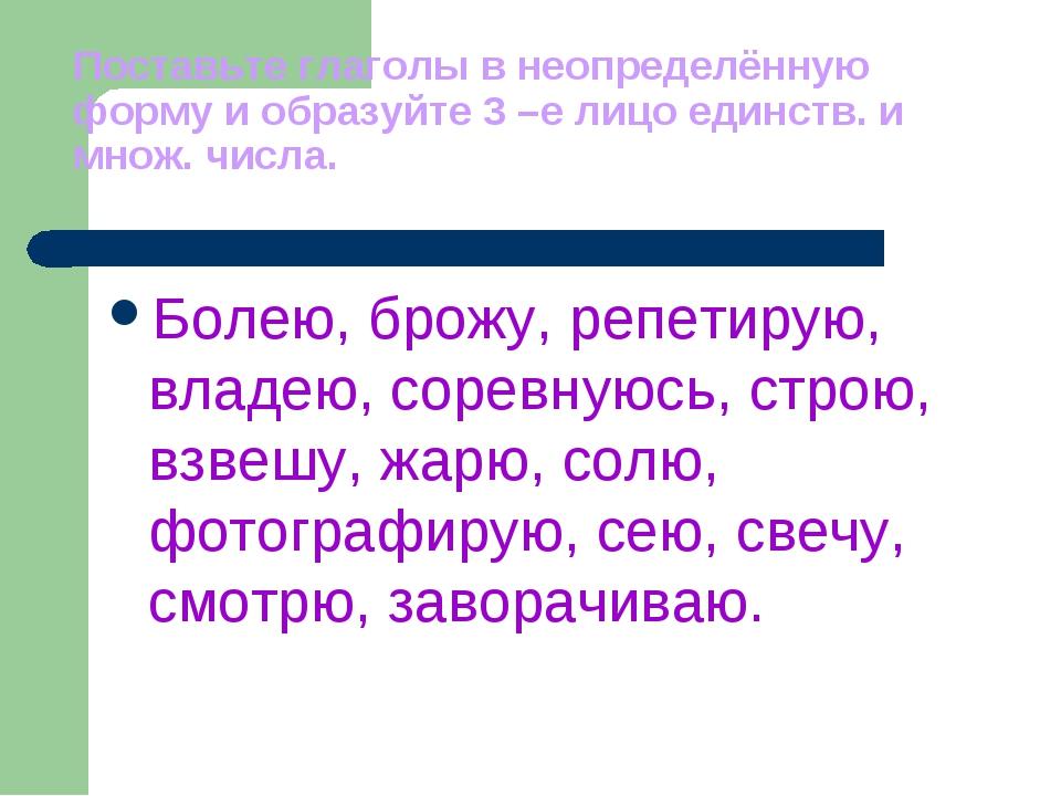 Поставьте глаголы в неопределённую форму и образуйте 3 –е лицо единств. и мно...