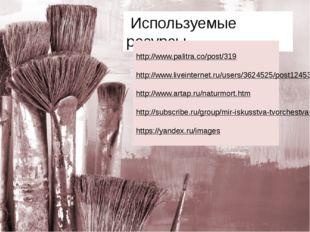 Используемые ресурсы http://www.palitra.co/post/319  http://www.liveinterne