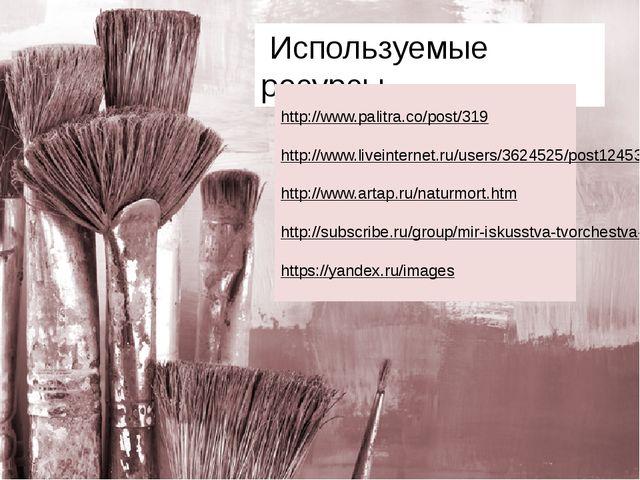 Используемые ресурсы http://www.palitra.co/post/319  http://www.liveinterne...