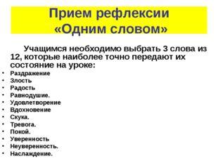 Прием рефлексии «Одним словом» Учащимся необходимо выбрать 3 слова из 12, к
