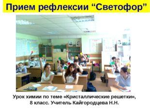 Урок химии по теме «Кристаллические решетки», 8 класс. Учитель Кайгородцева Н