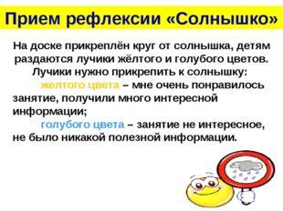 На доске прикреплён круг от солнышка, детям раздаются лучики жёлтого и голубо