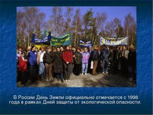 В России День Земли официально отмечается с 1998 года в рамках Дней защиты от