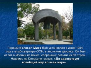 Первый Колокол Мира был установлен в июне 1954 года в штаб-квартире ООН, в яп