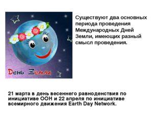 Существуют два основных периода проведения Международных Дней Земли, имеющих