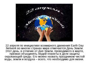 22 апреля по инициативе всемирного движения Earth Day Network во многих стран