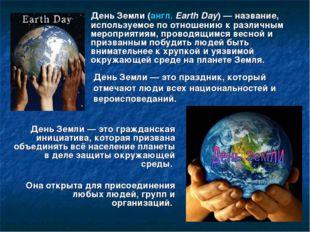 День Земли — это гражданская инициатива, которая призвана объединять всё насе