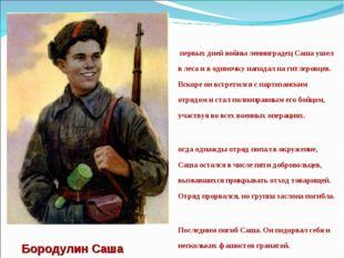 Бородулин Саша С первых дней войны ленинградец Саша ушел в леса и в одиночку