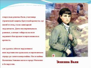Белорусская девочка Валя, участница героической защиты Брестской крепости, гд