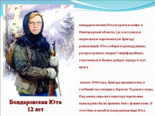 Двенадцатилетняя Юта встретила войну в Новгородской области, где и вступила в