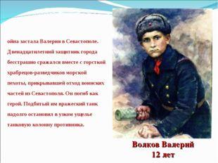 Война застала Валерия в Севастополе. Двенадцатилетний защитник города бесстра