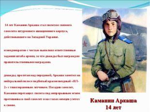 В 14 лет Каманин Аркаша стал пилотом связного самолета штурмового авиационног
