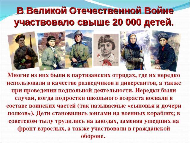 В Великой Отечественной Войне участвовало свыше 20 000 детей. Многие из них б...