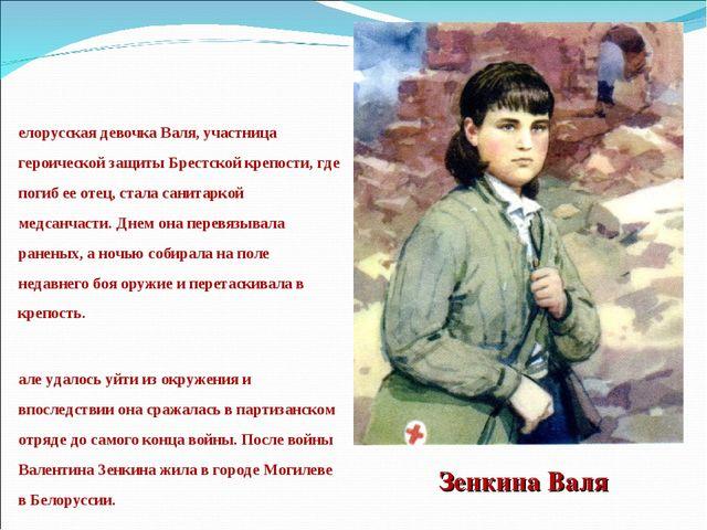 Белорусская девочка Валя, участница героической защиты Брестской крепости, гд...