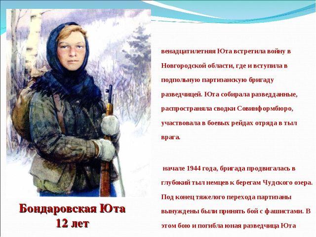 Двенадцатилетняя Юта встретила войну в Новгородской области, где и вступила в...