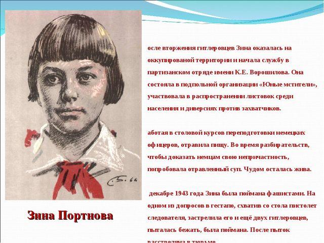 Зина Портнова После вторжения гитлеровцев Зина оказалась на оккупированой тер...