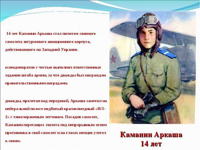 В 14 лет Каманин Аркаша стал пилотом связного самолета штурмового авиационног...