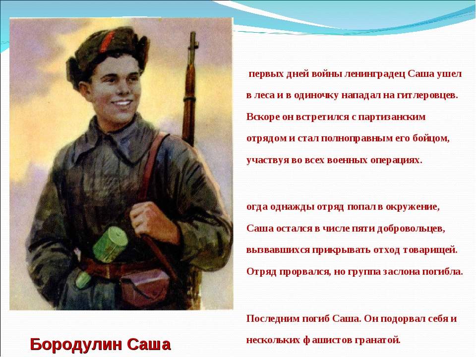 Бородулин Саша С первых дней войны ленинградец Саша ушел в леса и в одиночку...