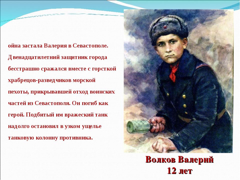 Война застала Валерия в Севастополе. Двенадцатилетний защитник города бесстра...